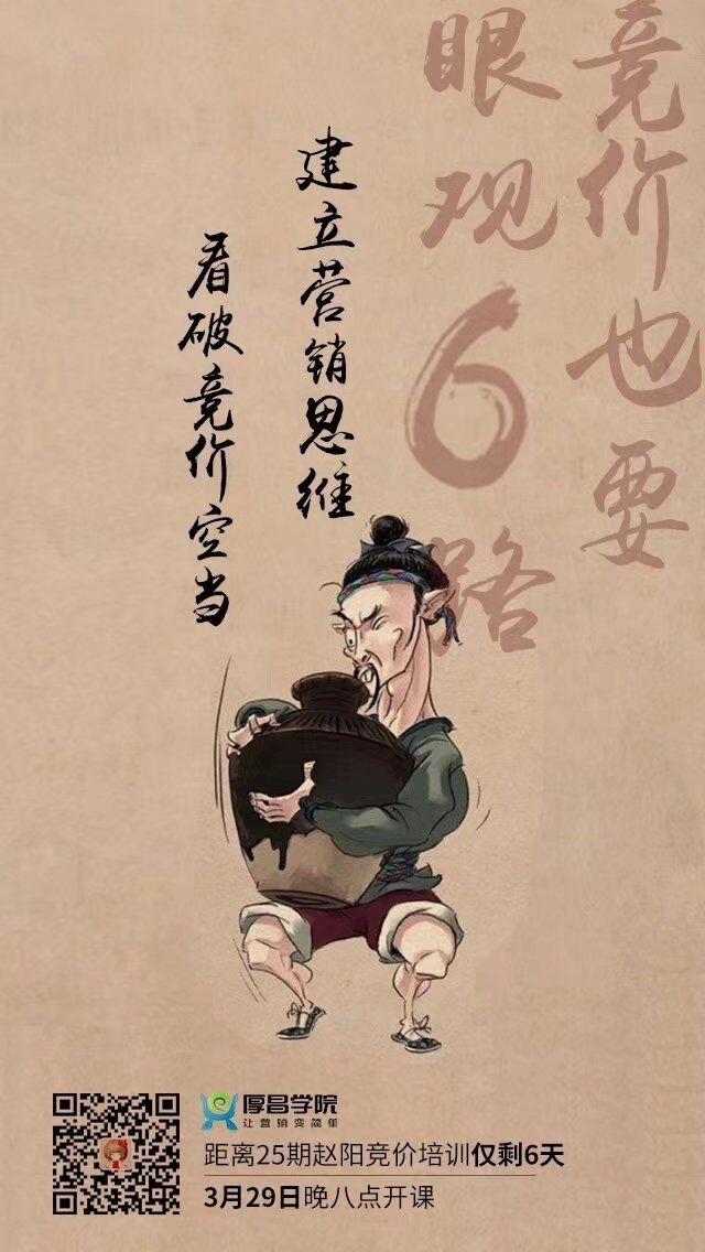 赵阳竞价培训开课倒计时6天