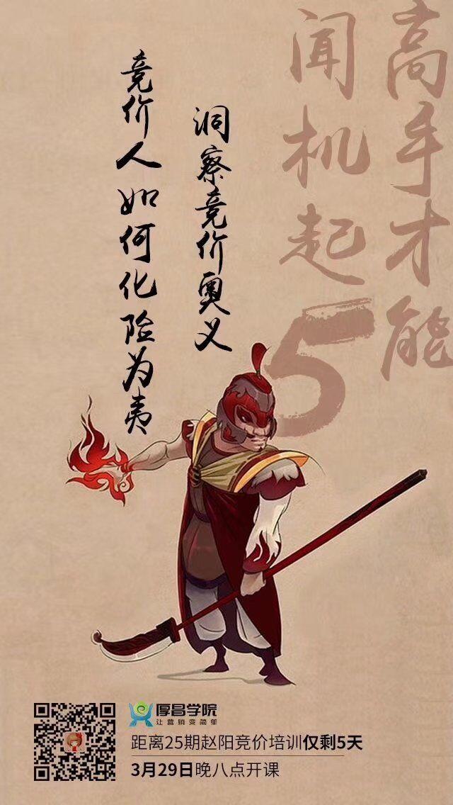赵阳竞价培训开课倒计时5天