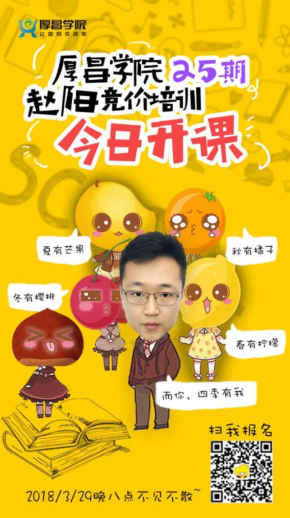 赵阳竞价培训今日开课