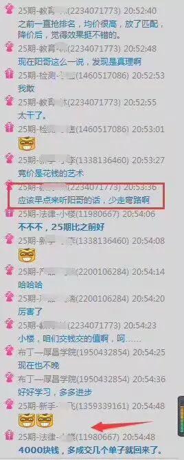 赵阳竞价培训学员好评
