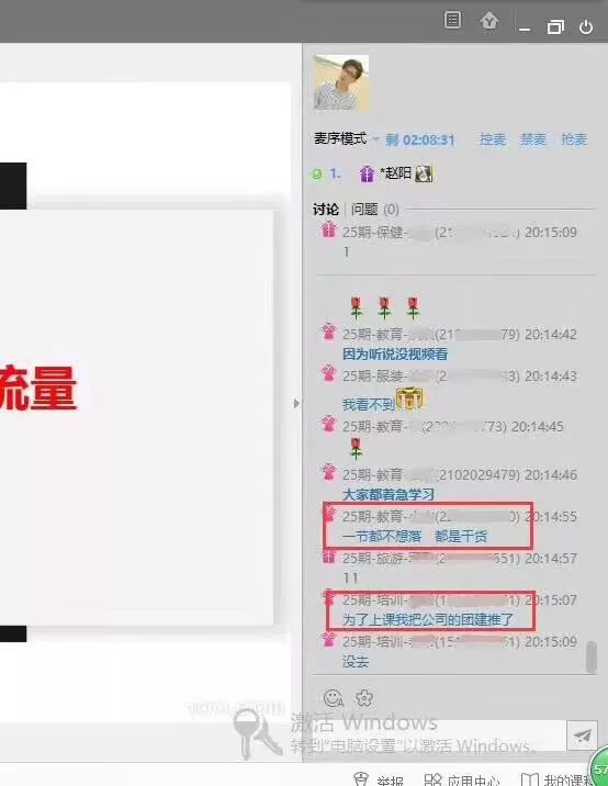 赵阳竞价培训学员好评3