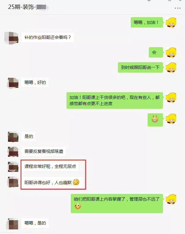 赵阳竞价培训学员好评5
