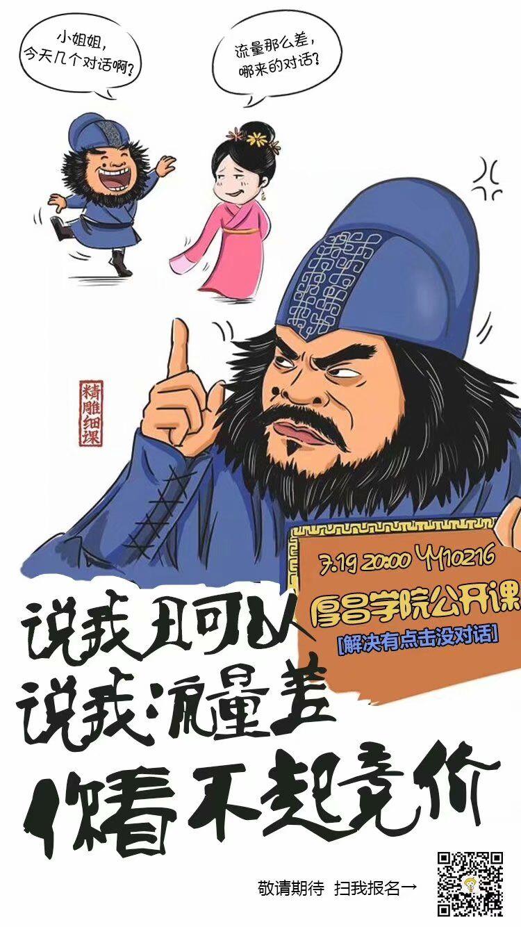赵阳竞价培训公开课示意图