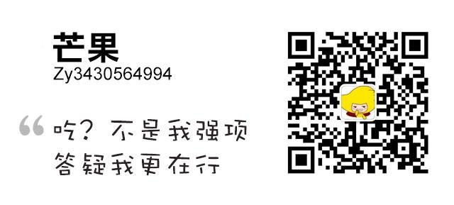 芒果微信客服
