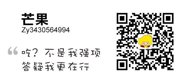 芒果客服微信联系方式