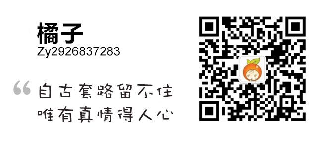 橘子二维码微信