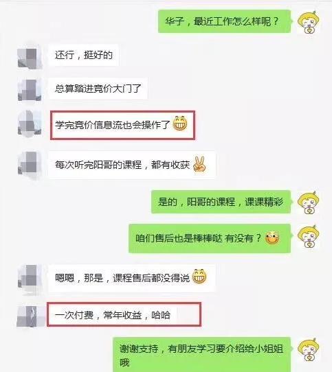 学员对赵阳老师的评价